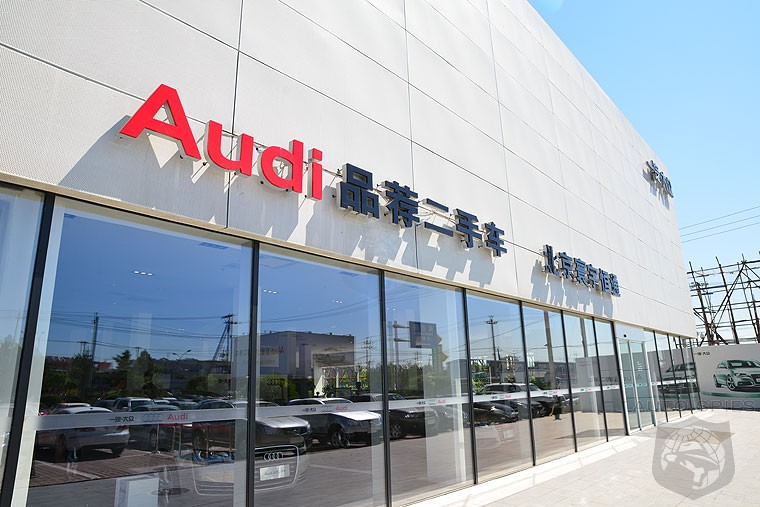 Audi Admits No Wrongdoing But Will Accept Punishment From Chinese Over Anti-Monopoly Laws